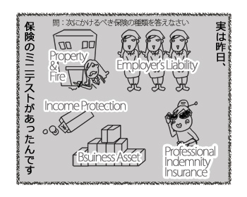 羊の国のラブラドール絵日記シニア!!「保険のオハナシ再び」2