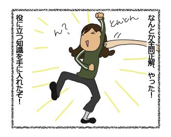 羊の国のラブラドール絵日記シニア!!「保険のオハナシ再び」3
