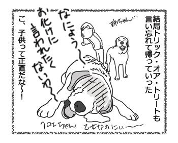 羊の国のラブラドール絵日記シニア!!「ハロウィンの夜は」4