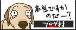 ブログ村ランキング