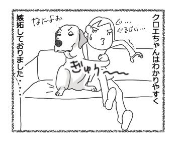 羊の国のラブラドール絵日記シニア!!「おとなげない」4