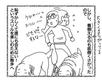 羊の国のラブラドール絵日記シニア!!「スリルとサスペンス」3