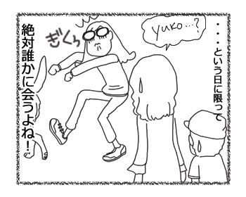 羊の国のラブラドール絵日記シニア!!「スリルとサスペンス」4