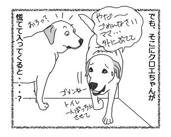 羊の国のラブラドール絵日記シニア!!「うらやま芯」3