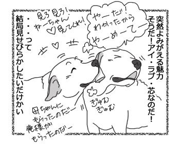 羊の国のラブラドール絵日記シニア!!「うらやま芯」4