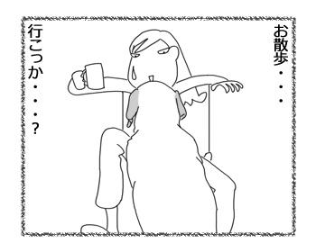 羊の国のラブラドール絵日記シニア!!「無言の・・・?」4