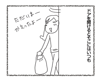 羊の国のラブラドール絵日記シニア!!「ほぼ無償」4コマ1