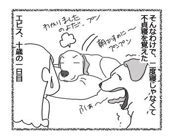 羊の国のラブラドール絵日記シニア!!「十歳の朝」4