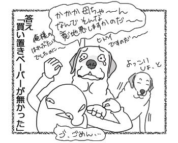 羊の国のラブラドール絵日記シニア!!「俺様の晴れ舞台」4