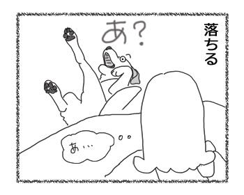 羊の国のラブラドール絵日記シニア!!「俺様の朝」4コマ4