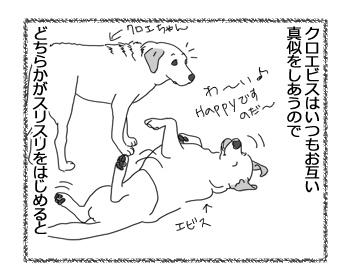 羊の国のラブラドール絵日記シニア!!「危険なスリスリ」1
