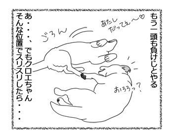 羊の国のラブラドール絵日記シニア!!「危険なスリスリ」2