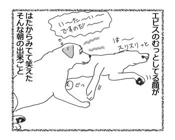 羊の国のラブラドール絵日記シニア!!「危険なスリスリ」4