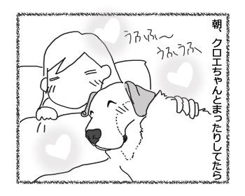 羊の国のラブラドール絵日記シニア!!「パンチDE月曜日」1