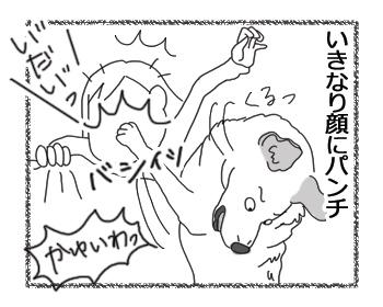 羊の国のラブラドール絵日記シニア!!「パンチDE月曜日」2