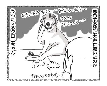 羊の国のラブラドール絵日記シニア!!「パンチDE月曜日」3