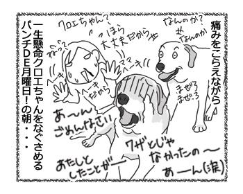 羊の国のラブラドール絵日記シニア!!「パンチDE月曜日」4