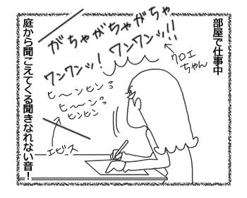 羊の国のラブラドール絵日記シニア!!「日常のドラマ」1