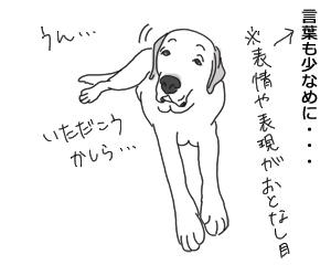 羊の国のラブラドール絵日記シニア!!「Welcome!食いしん坊」1