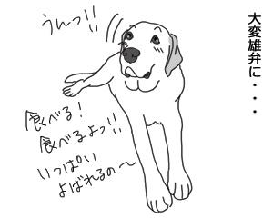 羊の国のラブラドール絵日記シニア!!「Welcome!食いしん坊」2