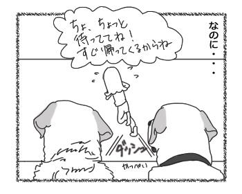 羊の国のラブラドール絵日記シニア!!「わざわざ」2