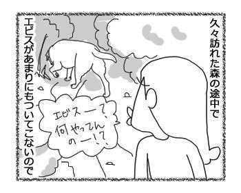 羊の国のラブラドール絵日記シニア!!「今年の名言」1