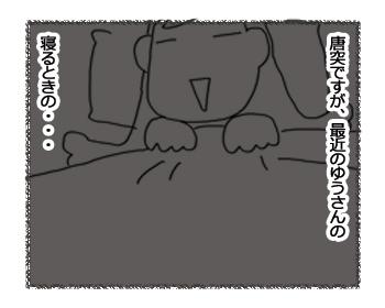 羊の国のラブラドール絵日記シニア!!「かぶりもの」3