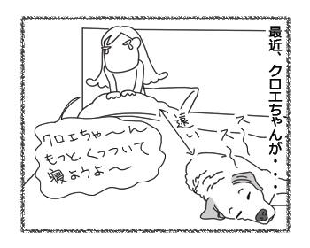 羊の国のラブラドール絵日記シニア!!「二人の温度差」3