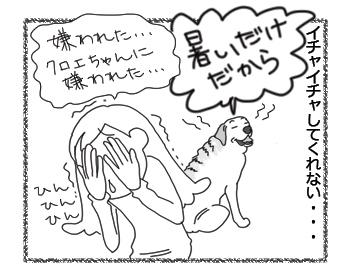 羊の国のラブラドール絵日記シニア!!「二人の温度差」4