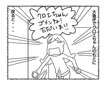 羊の国のラブラドール絵日記シニア!!「そうこなくっちゃ!」3