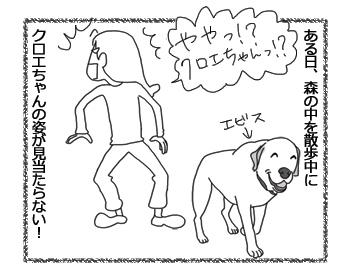 羊の国のラブラドール絵日記シニア!!「本気と芝居」1
