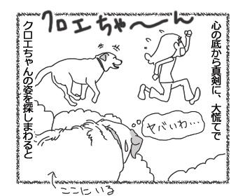 羊の国のラブラドール絵日記シニア!!「本気と芝居」2