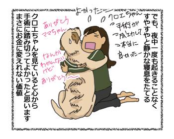 羊の国のラブラドール絵日記シニア!!「つもり貯金保険」2