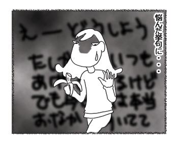 羊の国のラブラドール絵日記シニア!!「一切れのバナナ」2