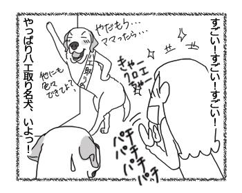 羊の国のラブラドール絵日記シニア!!「やっぱりニオイで?」4