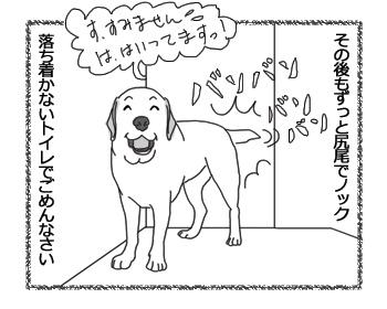 羊の国のラブラドール絵日記シニア!!「トイレのエビス様」4
