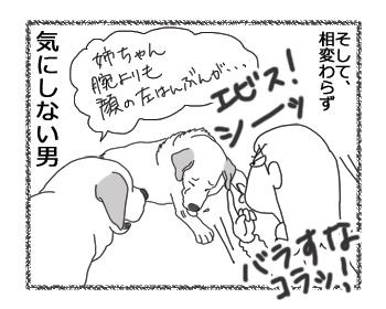 羊の国のラブラドール絵日記シニア!!「乙女の悩み」4