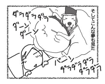 羊の国のラブラドール絵日記シニア!!「ペットボトル鼓笛隊、再び!」2
