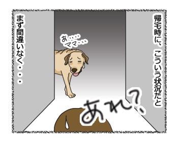 羊の国のラブラドール絵日記シニア!!「犬種ならでは?」2