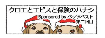 羊の国のラブラドール絵日記シニア!!「犬種ならでは?」タイトル