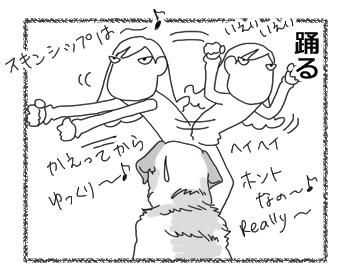 羊の国のラブラドール絵日記シニア!!「ダンシングゆうさん」4