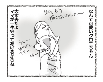 羊の国のラブラドール絵日記シニア!!「守ってあげたい」3