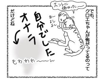 羊の国のラブラドール絵日記シニア!!「守ってあげたい」4