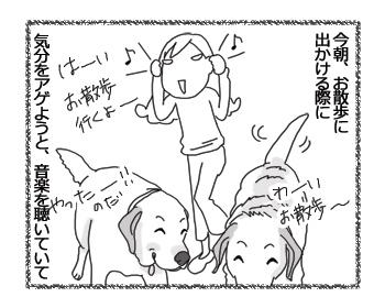羊の国のラブラドール絵日記シニア!!「嫌われたダンシングゆうさん」1