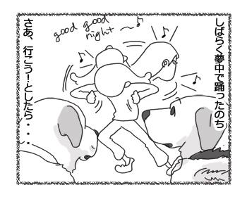 羊の国のラブラドール絵日記シニア!!「嫌われたダンシングゆうさん」3