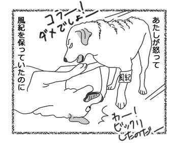 羊の国のラブラドール絵日記シニア!!「クロエちゃんの主観」2