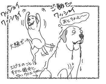 羊の国のラブラドール絵日記シニア!!「ご飯だワッショイ!」2