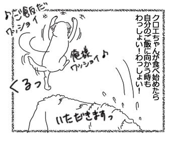 羊の国のラブラドール絵日記シニア!!「ご飯だワッショイ!」3