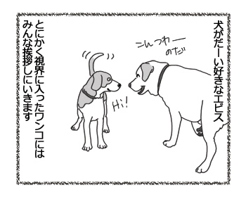 羊の国のラブラドール絵日記シニア!!「気づかいエビス」4コマ1