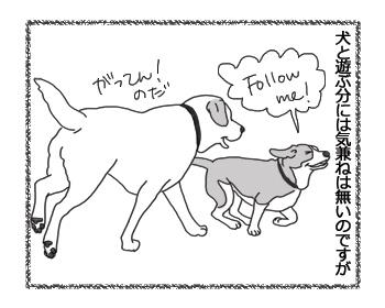 羊の国のラブラドール絵日記シニア!!「気づかいエビス」4コマ2
